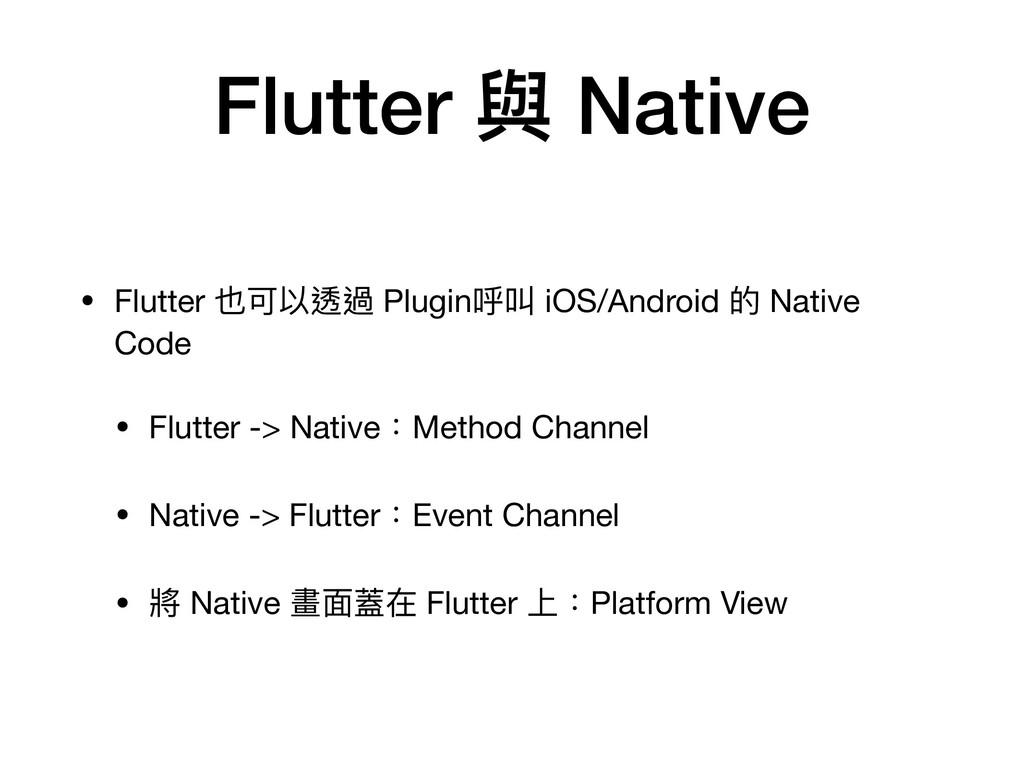 Flutter 與 Native • Flutter 也可以透過 Plugin呼叫 iOS/A...