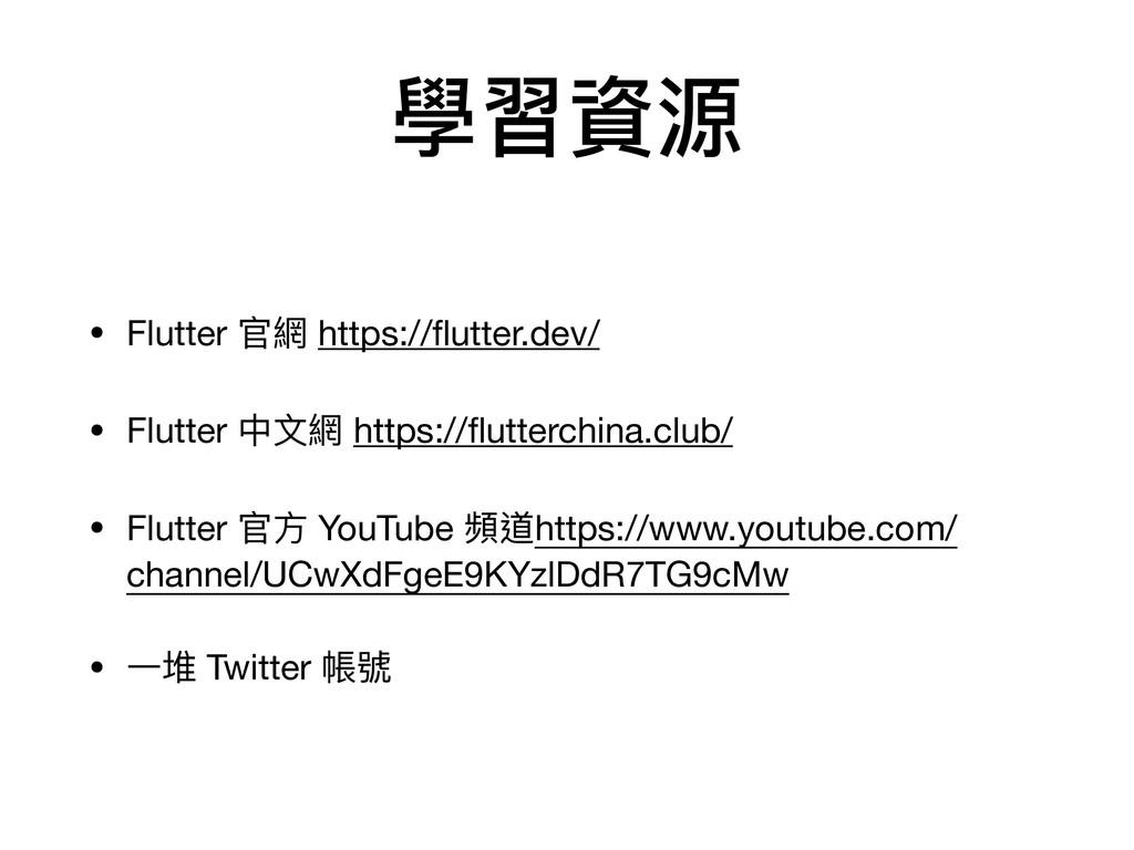 學習資源 • Flutter 官網 https://flutter.dev/  • Flutte...