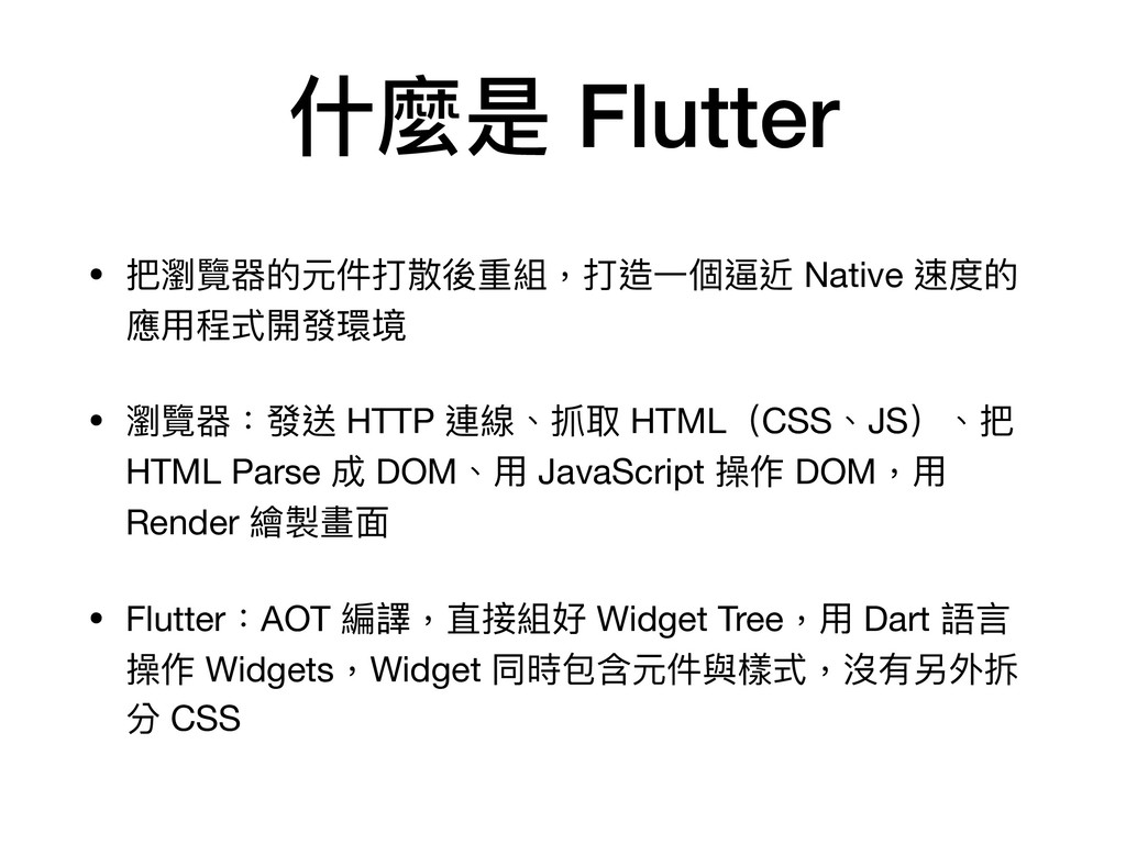 什麼是 Flutter • 把瀏覽器的元件打散後重組,打造⼀個逼近 Native 速度的 應⽤...