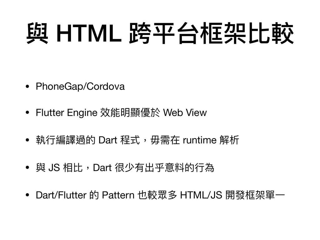 與 HTML 跨平台框架比較 • PhoneGap/Cordova  • Flutter En...
