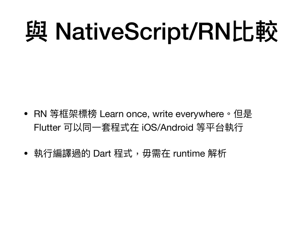 與 NativeScript/RN比較 • RN 等框架標榜 Learn once, writ...