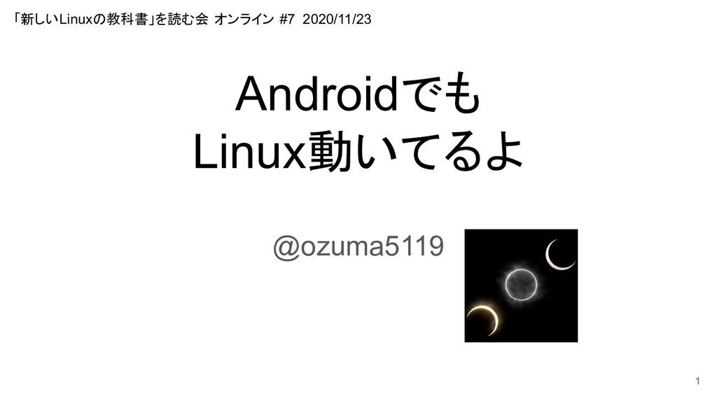 Androidでも Linux動いてるよ @ozuma5119 1 「新しいLinuxの教科書...