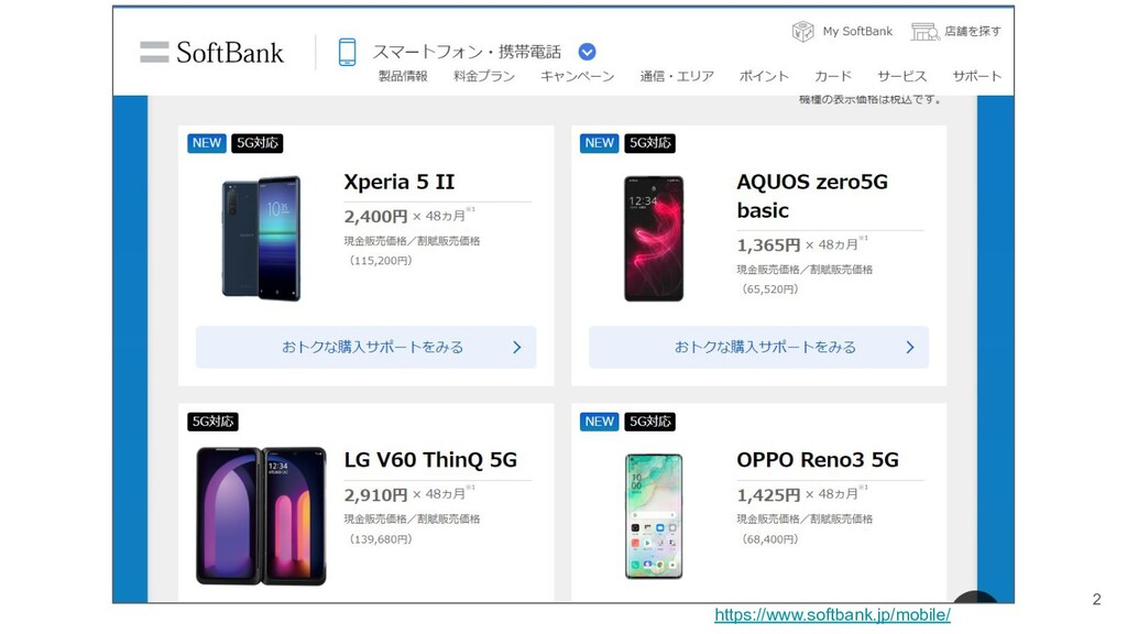 2 https://www.softbank.jp/mobile/
