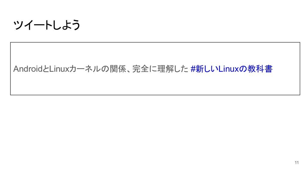 ツイートしよう AndroidとLinuxカーネルの関係、完全に理解した #新しいLinuxの...