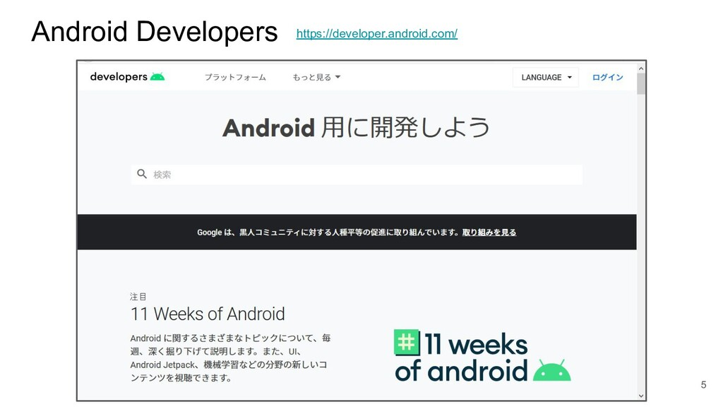 Android Developers 5 https://developer.android....