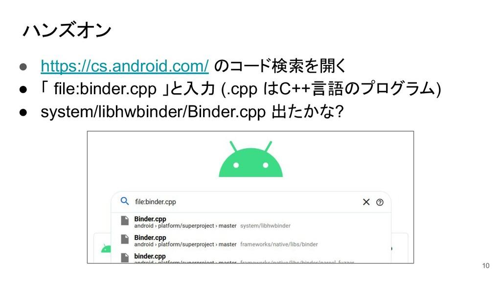 ハンズオン ● https://cs.android.com/ のコード検索を開く ● 「 f...