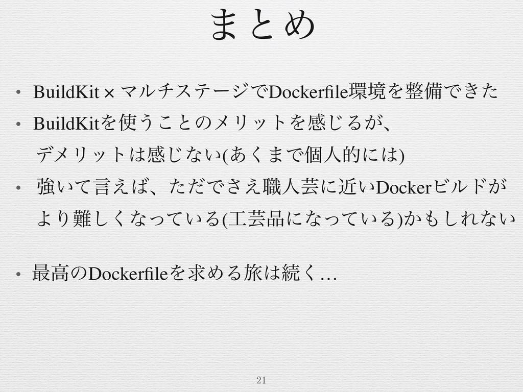 21 • BuildKit × ϚϧνεςʔδͰDockerfileڥΛඋͰ͖ͨ • Bui...