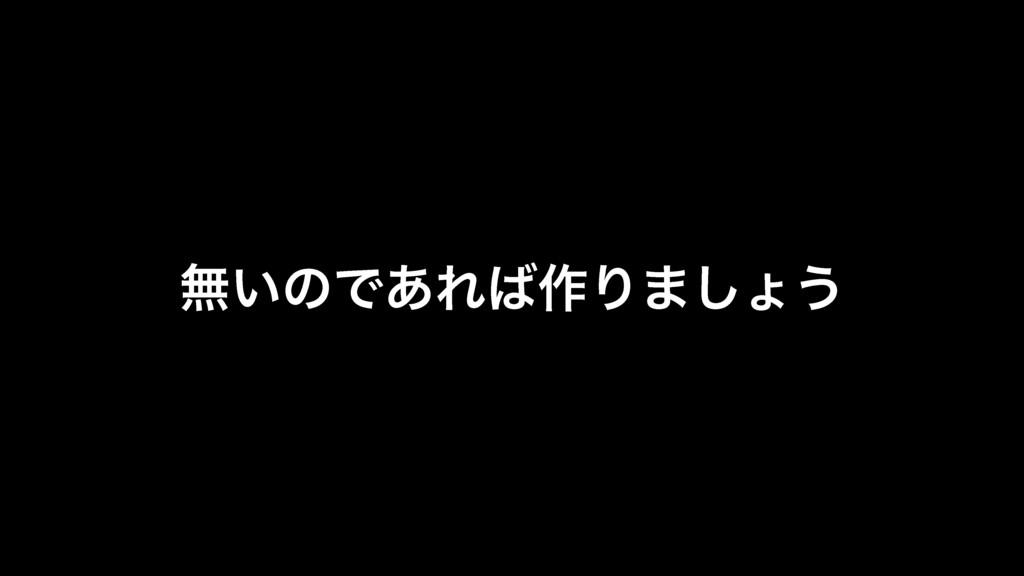 ແ͍ͷͰ͋Ε࡞Γ·͠ΐ͏