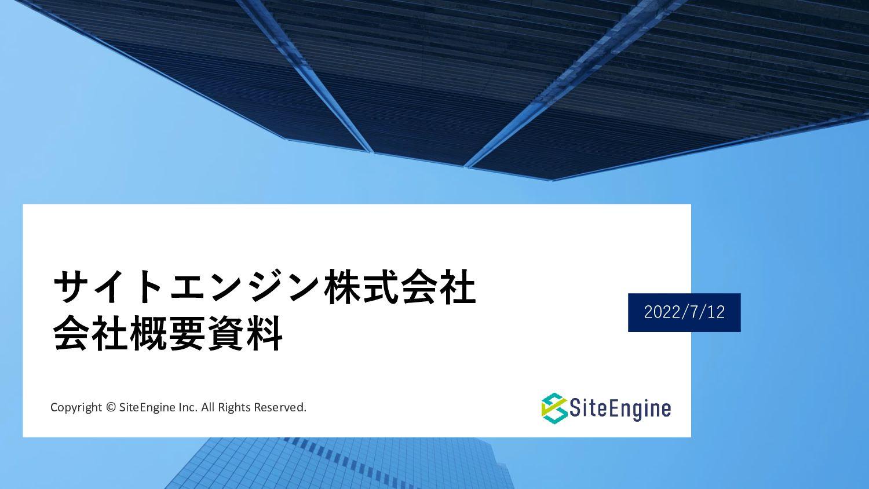 1 company introdoction サイトエンジン株式会社 会社概要資料 Copyr...