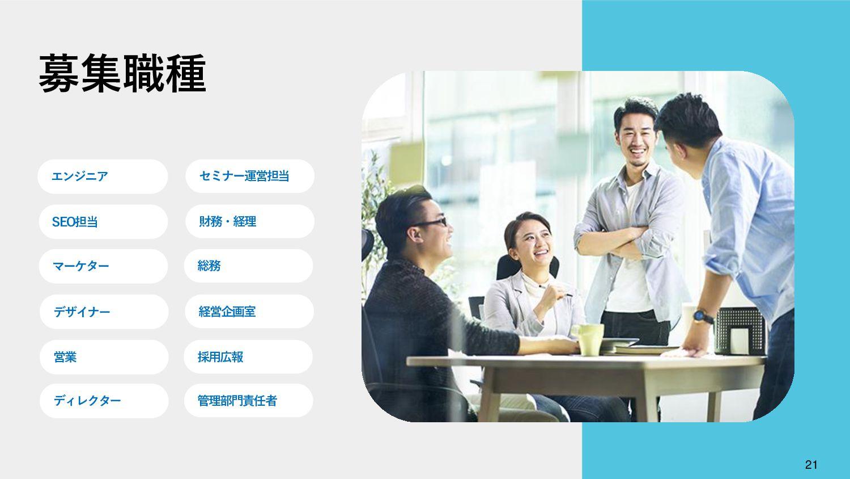 21 21 試用期間制度 について ミスマッチ防止のために、最初の3ヶ月間(応相談) を試用期...