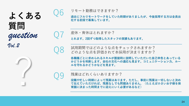 2424 よくある 質問 熊本にオフィスがありますが転勤はありますか オフィスごとに採用を完全...