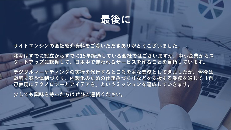 26 26 サイトエンジンで 働くことのメリット 01 02 03 04 「デジタルマーケティ...
