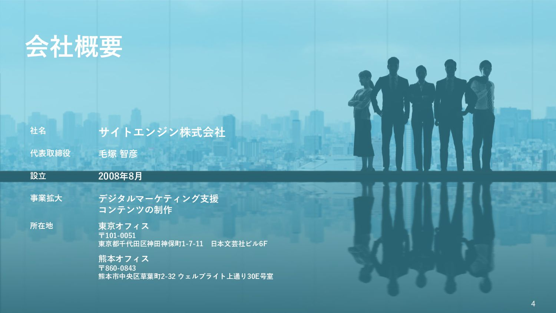 4 4 Vission 「もっと良い」をすべての人に Value 1. 大きく挑戦する 2. ...