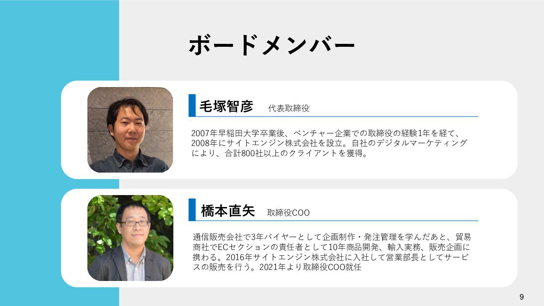 9 9 熊本オフィス 2021年4月に 熊本オフィスを開設 〒860-0843 熊本市中央区草...