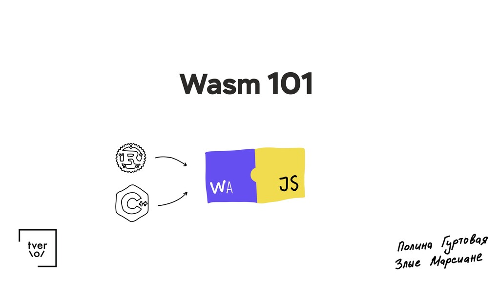 Wasm 101