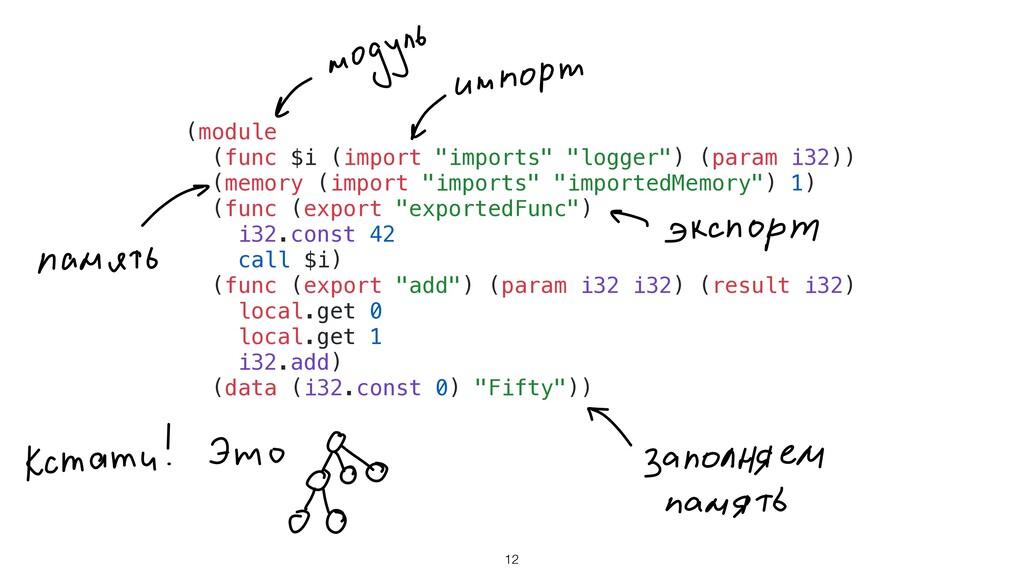 "12 (module (func $i (import ""imports"" ""logger"")..."