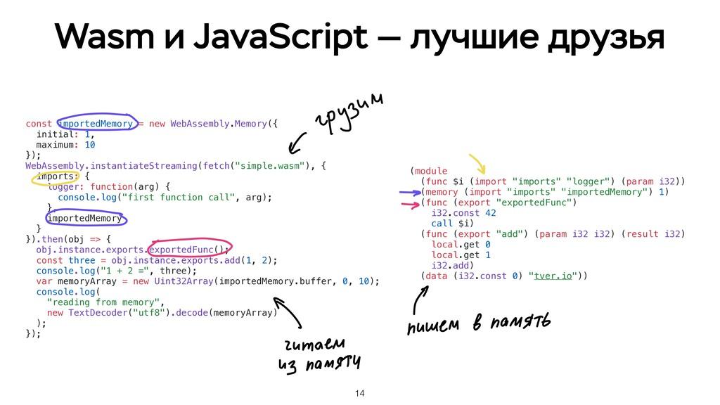 Wasm и JavaScript — лучшие друзья 14 (module (f...