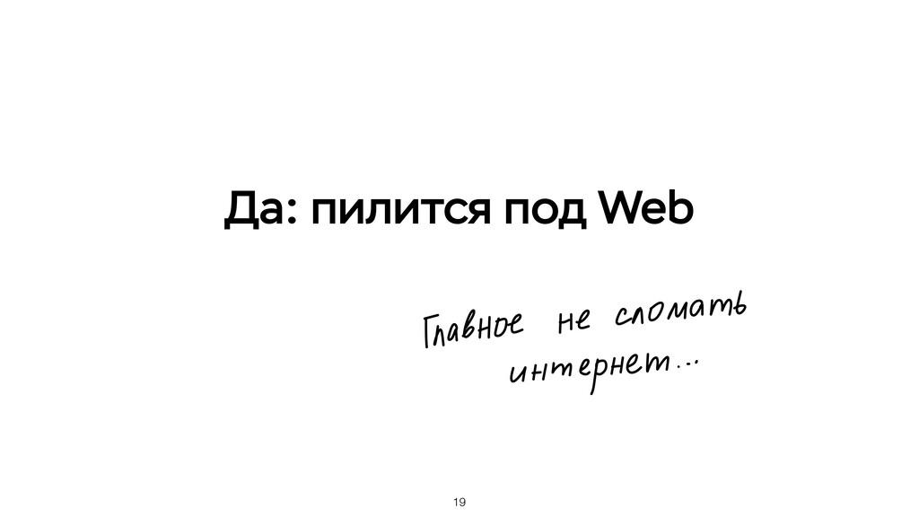 19 Да: пилится под Web