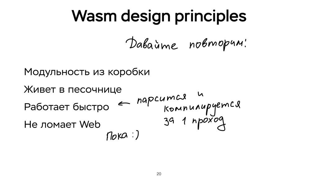 20 Wasm design principles Модульность из коробк...