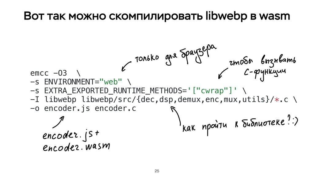 "25 emcc -O3 \ -s ENVIRONMENT=""web"" \ -s EXTRA_E..."
