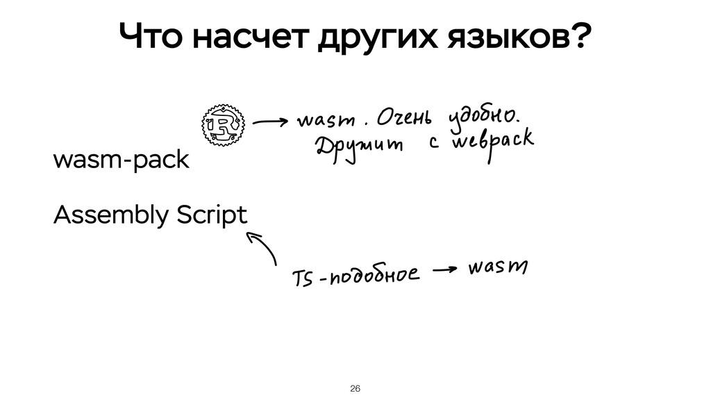 26 Что насчет других языков? wasm-pack Assembly...