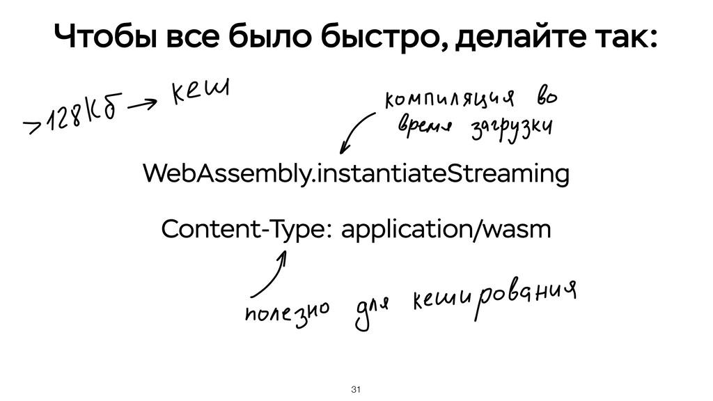 31 Чтобы все было быстро, делайте так: WebAssem...