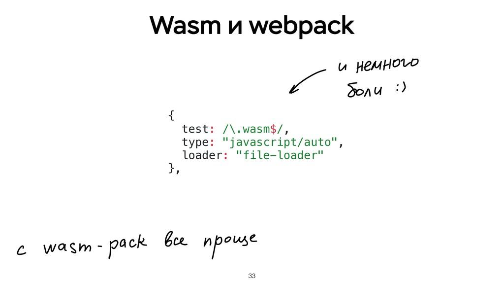 "33 Wasm и webpack { test: /\.wasm$/, type: ""jav..."