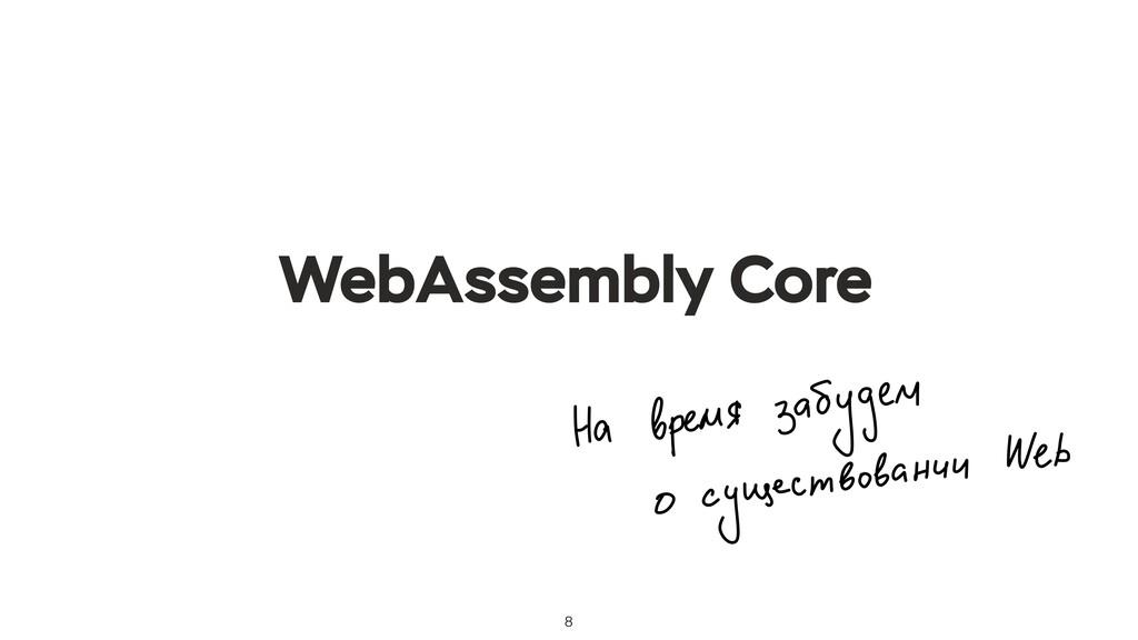 8 WebAssembly Core