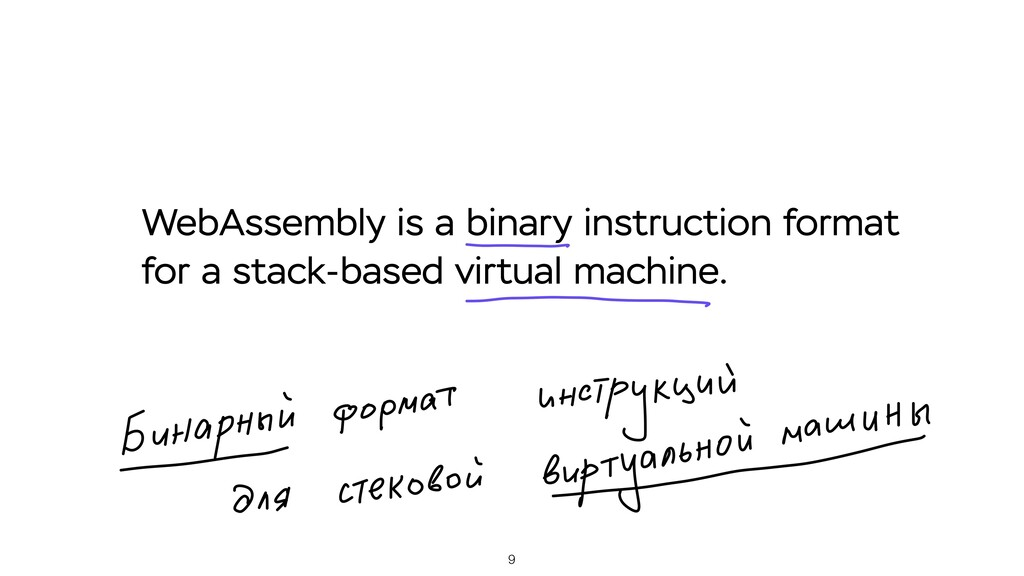 9 WebAssembly is a binary instruction format fo...