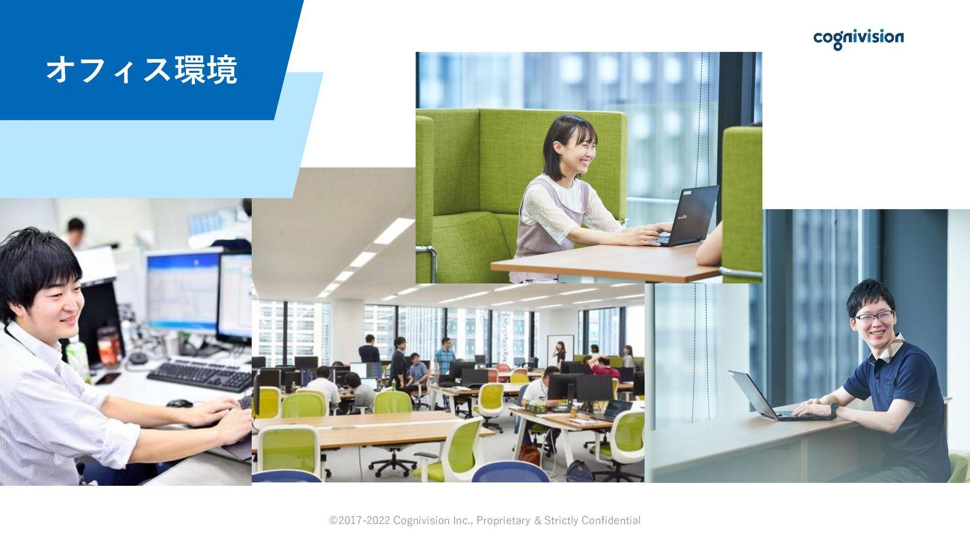 https://www.cognivision.jp/recruit/index.html 採...