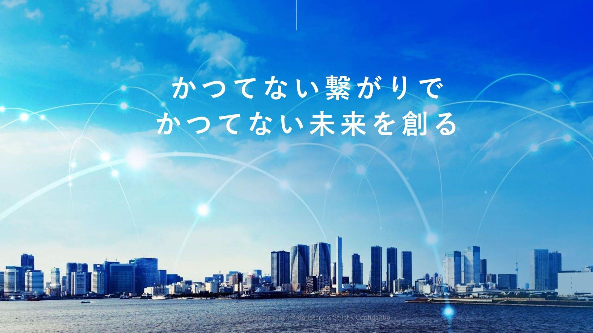 かつてない繋がりで かつてない未来を創る Vision ©2017-2021 Cognivis...