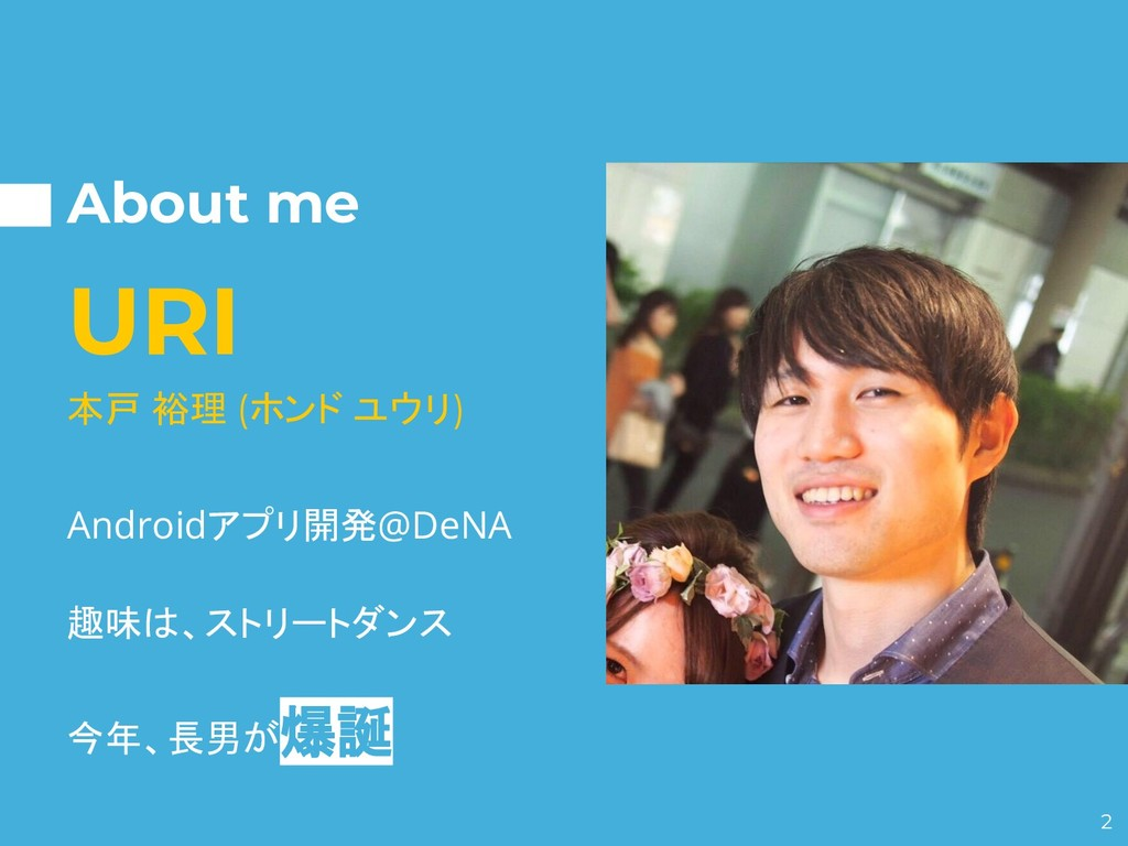 About me Androidアプリ開発@DeNA 趣味は、ストリートダンス 今年、長男が爆...
