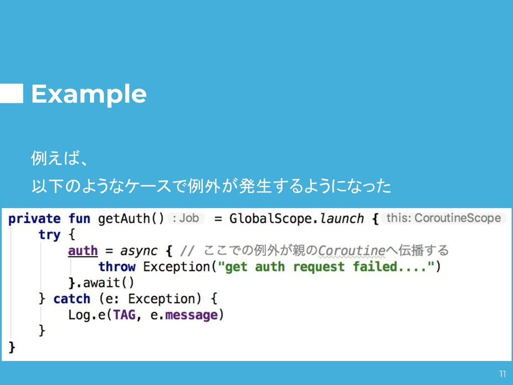 例えば、 以下のようなケースで例外が発生するようになった Example 11
