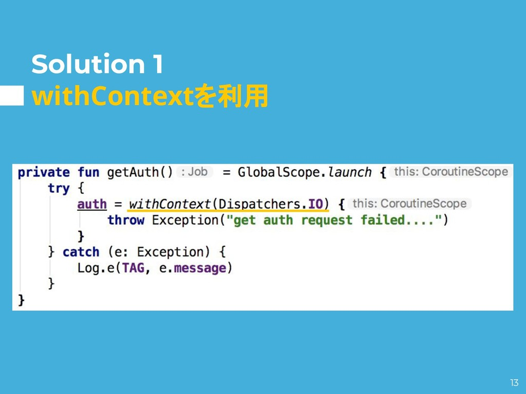 Solution 1 withContextを利用 13
