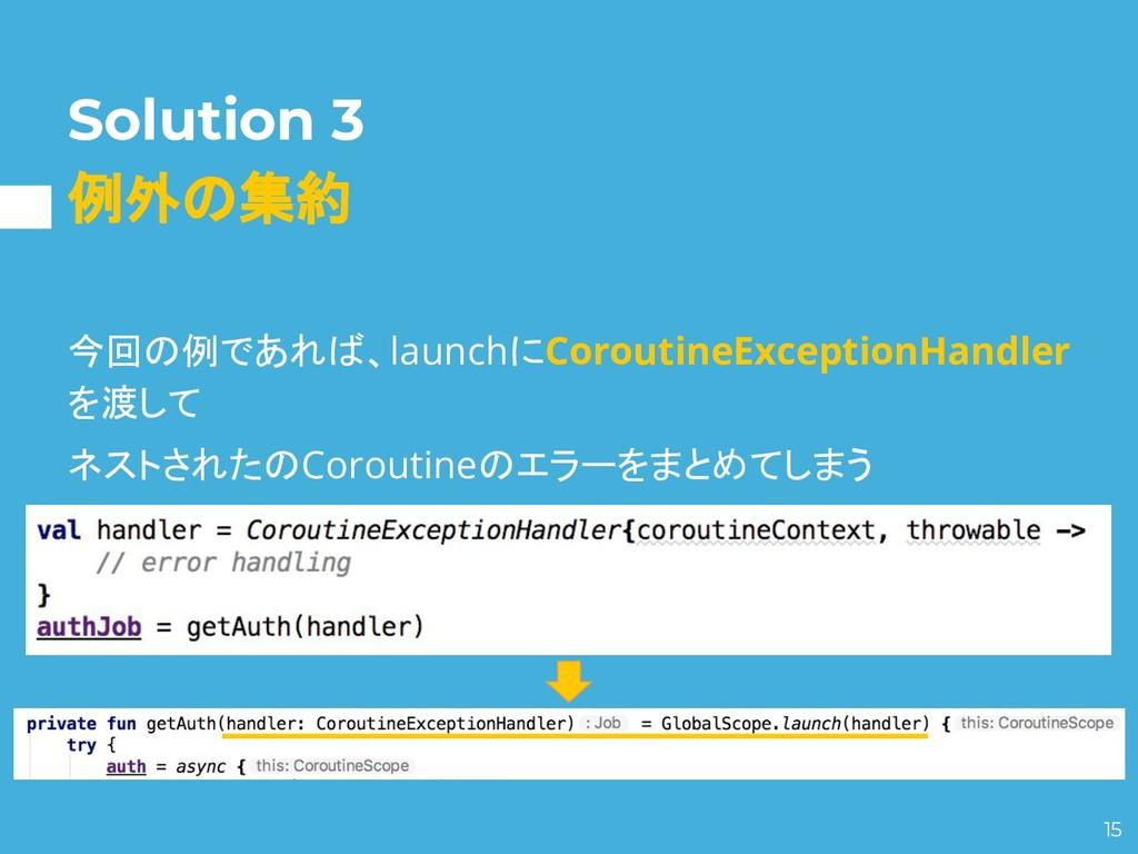 今回の例であれば、launchにCoroutineExceptionHandler を渡して ...