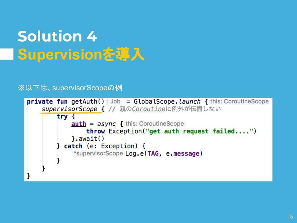 ※以下は、supervisorScopeの例 Solution 4 Supervisionを導...