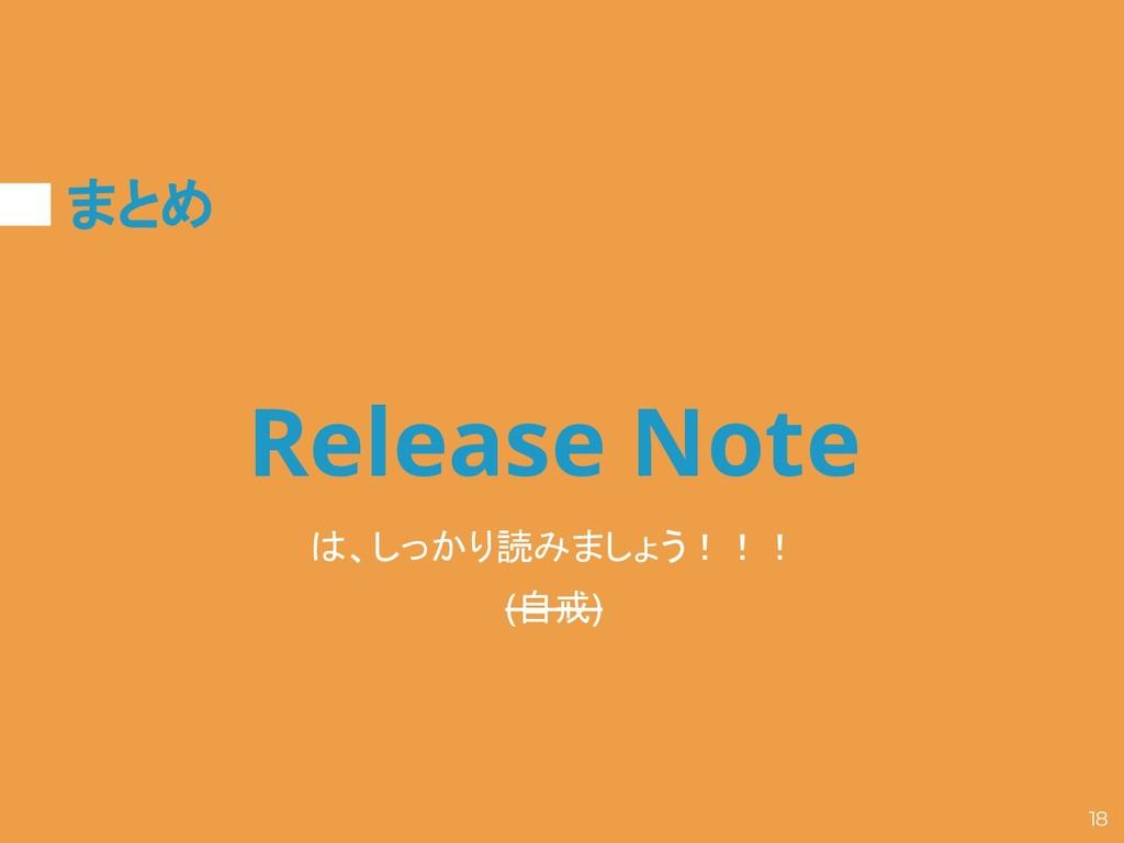 まとめ 18 Release Note は、しっかり読みましょう!!! (自戒)