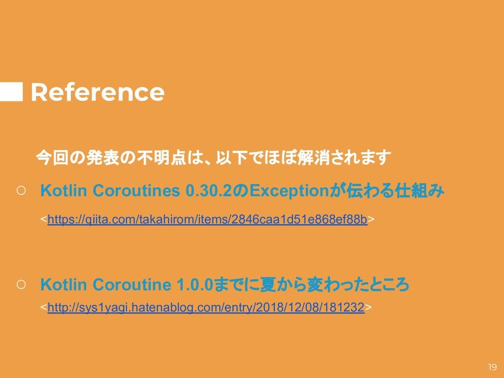 Reference 今回の発表の不明点は、以下でほぼ解消されます 19 ○ Kotlin Co...