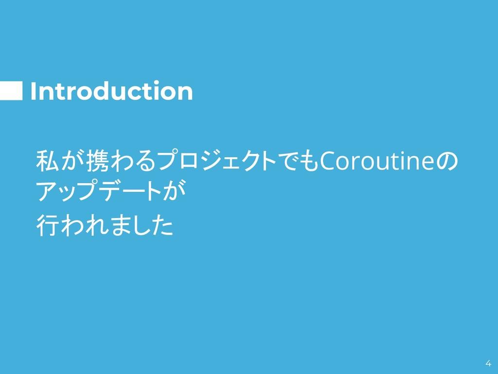Introduction 私が携わるプロジェクトでもCoroutineの アップデートが 行わ...