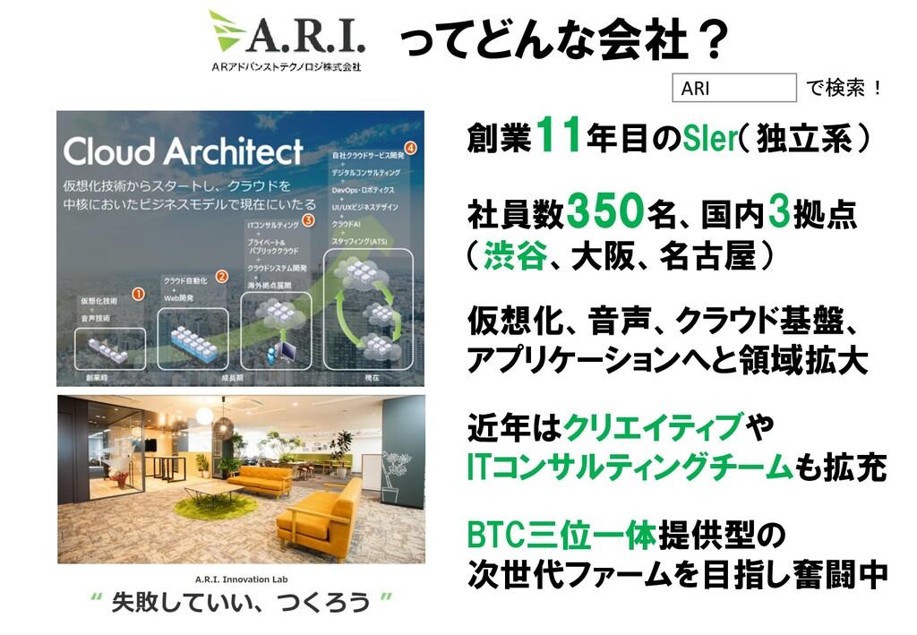 ってどんな会社? 創業11年目のSIer(独立系) 社員数350名、国内3拠点 (渋谷、大阪、...