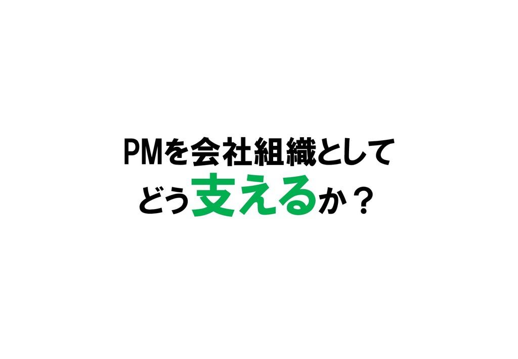 PMを会社組織として どう支えるか?