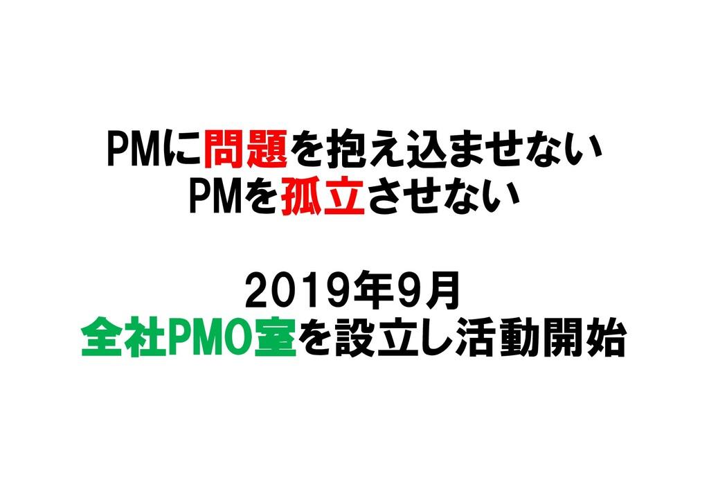 PMに問題を抱え込ませない PMを孤立させない 2019年9月 全社PMO室を設立し活動開始