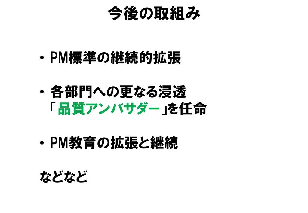 今後の取組み • PM標準の継続的拡張 • 各部門への更なる浸透 「品質アンバサダー」を任命 ...