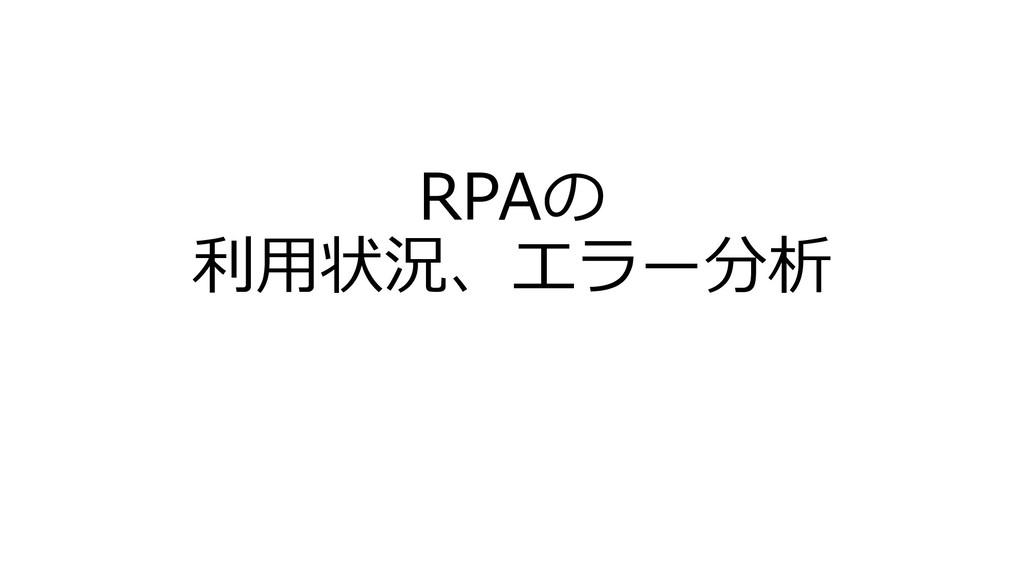 RPAの 利用状況、エラー分析