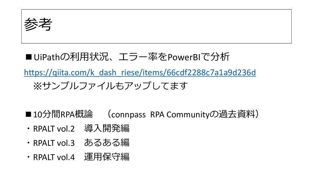 参考 ■UiPathの利用状況、エラー率をPowerBIで分析 https://qiita.c...