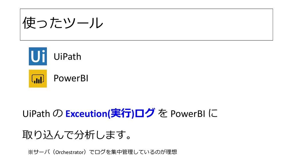 使ったツール UiPath PowerBI UiPath の Exceution(実行)ログ ...