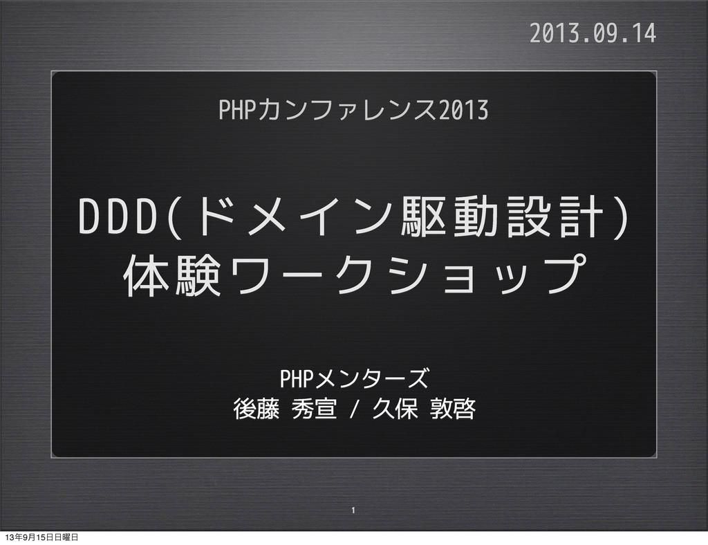 DDD(ドメイン駆動設計) 体験ワークショップ PHPメンターズ 後藤 秀宣 / 久保 敦啓 ...