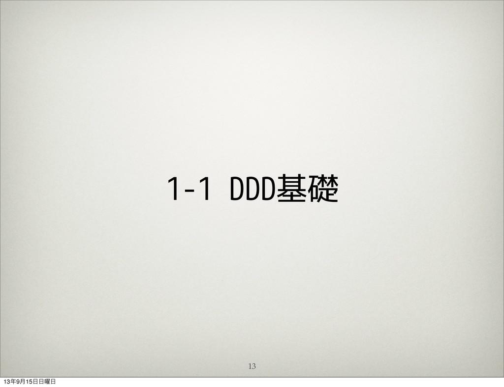 13 1-1 DDD基礎 139݄15༵