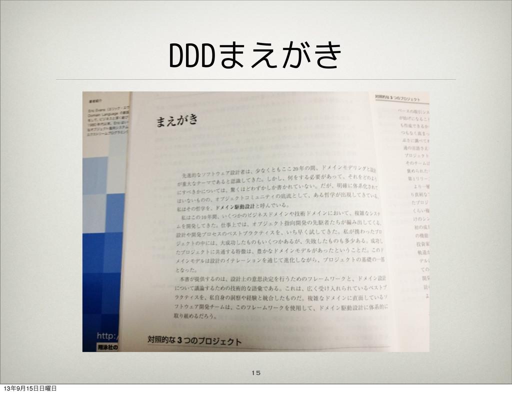 DDDまえがき 15 139݄15༵
