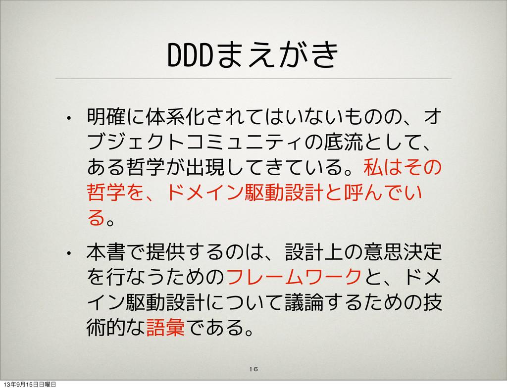 DDDまえがき • 明確に体系化されてはいないものの、オ ブジェクトコミュニティの底流として、...